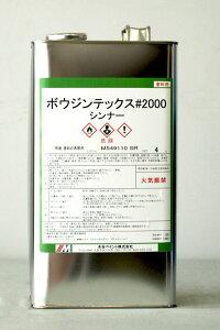 【注ぎ口(ベロ付)】ボウジンテックス2000シンナー 4L/缶 水谷ペイント 塗床 ペンキ 希釈剤 業務用