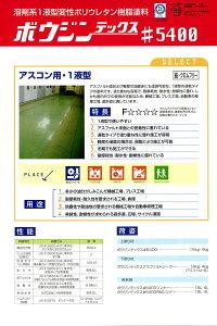 ボウジンテックス5400 黒 4Kg/缶 水谷ペイント 塗床 業務用 塗装 耐摩耗性 耐水性 耐候性 屋内外