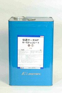 快適サーモWF サーモチョコレート 12Kg/缶 水谷ペイント 屋根 遮熱 業務用 省エネ 新生瓦 波形スレート カラーベスト