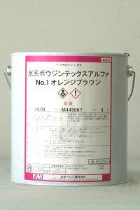 水系ボウジンテックスα No.1 オレンジブラウン 4Kg/缶 水谷ペイント 塗床 業務用 塗装 水性 作業性 耐候性 経済性