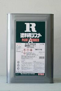 【注ぎ口(ベロ付)】016-0059 ロック塗料用シンナー 16L/缶 ロックペイント ペンキ 塗装 業務用 希釈剤
