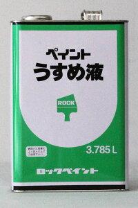 【注ぎ口(ベロ付)】H16-0059 ロック塗料用シンナー 3.785L/缶 ロックペイント ペンキ 塗装 業務用 希釈剤