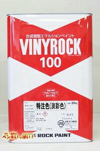 【注ぎ口(ベロ付)】ビニロック#100 特注色 淡彩色 20Kg/缶 【ご希望の色に調色します。色目により割高になります】 ロックペイント ペンキ DIY 塗装 内外部用 EP JIS-K- 5663 日曜大工