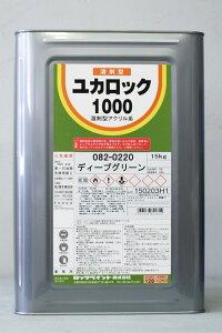 【送料無料】【注ぎ口(ベロ付)】ユカロック#1000 ディープグリーン 15Kg/缶 ロックペイント 塗床 油性 艶有 業務用 塗装 作業性 耐候性 経済性 屋外も使用可