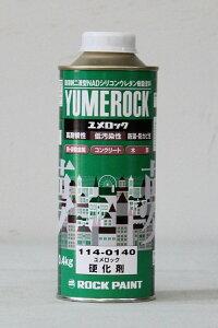 ユメロック 硬化剤 114-0140 400g/缶 ロックペイント ペンキ 業務用 弱溶剤 鉛・クロムフリー 臭気マイルド 防カビ 防藻 耐候性 低汚染