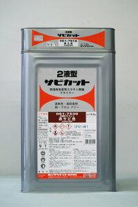 【送料無料】【注ぎ口(ベロ付)】2液型サビカット 赤錆 16Kg/セット ロックペイント ペンキ さび止め 鉄 ステンレス 亜鉛メッキ アルミニウム