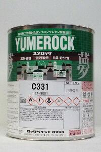 ユメロック主剤のみ 114-C331 C331 3.6Kg/缶 ロックペイント ペンキ 業務用 弱溶剤 臭気マイルド 防カビ 防藻 耐候性 低汚染