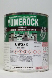 ユメロック主剤のみ 114-9000 CW333 3.6Kg/缶 ロックペイント ペンキ 業務用 弱溶剤 臭気マイルド 防カビ 防藻 耐候性 低汚染