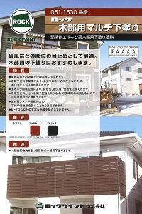 051ライン ロック木部用マルチ下塗り (常備色) 4Kg/缶