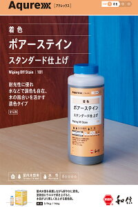 アクレックスポアーステイン サンオレンジ 0.9Kg 和信化学工業 木部 水性 内部 顔料 着色 無鉛 低臭 ペンキ 塗装 業務用
