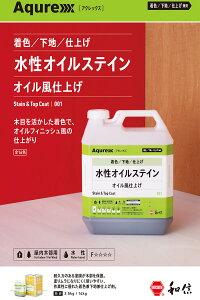 アクレックス水性オイルステイン N-5 チョコレート 14Kg/缶 和信化学工業 木部 水性 内部 顔料 着色 無鉛 低臭 ペンキ 塗装 業務用 防カビ