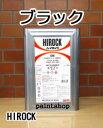 ハイロックDX ブラック 16kg 073-8234 塗料販売 ロックペイント ロック ROCK ROCKPAINT