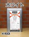 ●送料無料● ハイロックDX ホワイト 16kg 073-8204 塗料販売 ロックペイント ロック ROCK ROCKPAINT