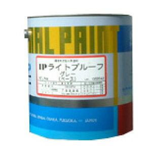 【3〜4平米用】IPライトプルーフウレタン(防滑の骨入り) 5kg  インターナショナルペイント