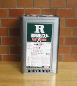 塗料用シンナーA 16L (016-0059) ロックペイント