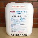 JS-90 アク止め用シーラー 10kg(白色)アイカ工業