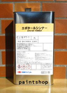 エポタール シンナー 4L 日本ペイント