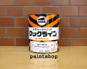油性ライン引き用塗料 ロックライン ムエンエロー 4kg 051-0035