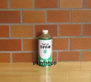 塗料用シンナー 400ml うすめ液 ロックペイント