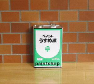 塗料用シンナー 3.785L うすめ液 ロックペイント
