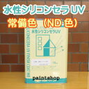 水性シリコンセラUV 常備色(ND色) 15kg 日本ペイント 塗料 販売