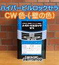 ハイパービルロックセラ 15kg (CW色) 水性シリコン樹脂塗料 ロックペイント ロック