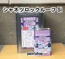 【送料無料】 シャネツロックルーフSi 15kgセット ロックペイント ロック ROCKPAINT