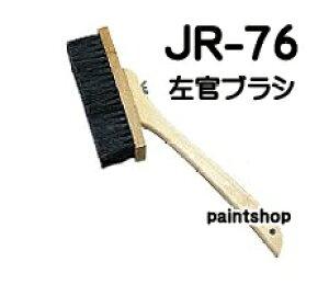左官ブラシ JR-76 アイカ AICA トラバーチン仕上げの道具