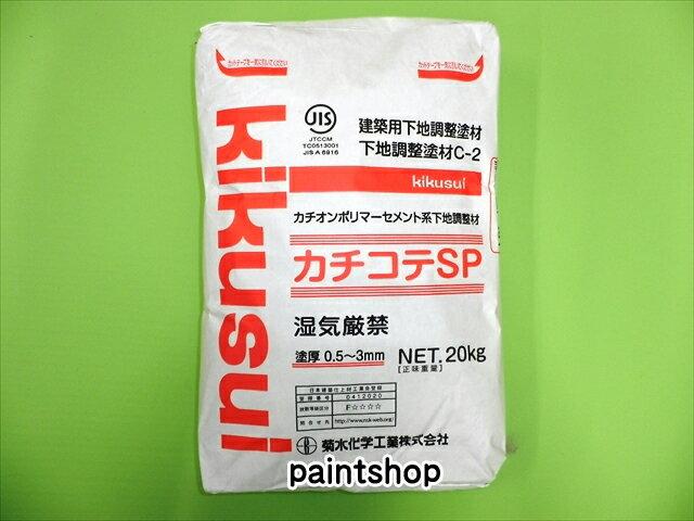 カチコテSP 20kg 菊水化学工業 キクスイ kikusui