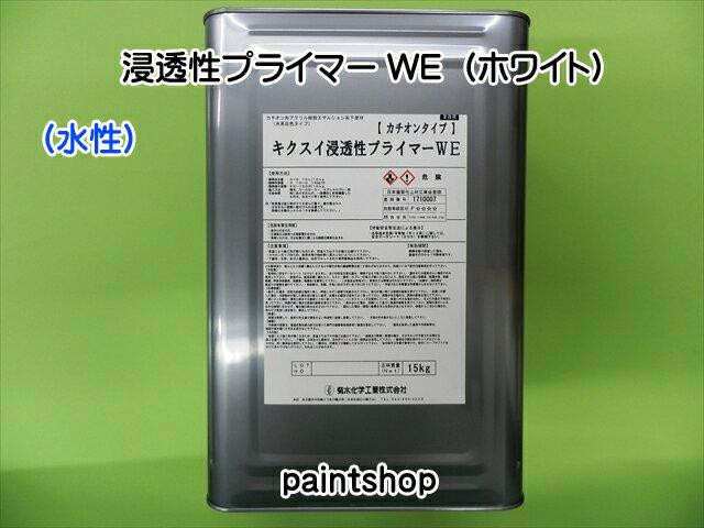キクスイ 浸透性プライマーWE 15kg 菊水化学工業 kikusui