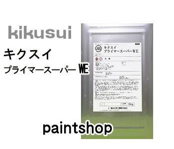 キクスイ プライマー スーパーWE (白色) 16kg 菊水化学工業 kikusui