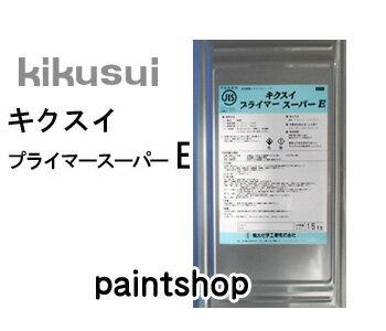 キクスイ プライマー スーパーE(透明) 15kg 菊水化学工業 kikusui