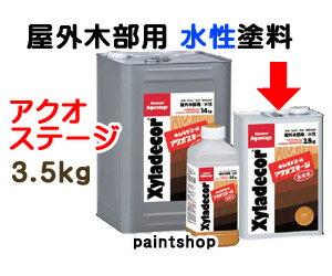 キシラデコール アクオステージ 3.5kg(水性) 屋外木部用 高着色型木材保護塗料