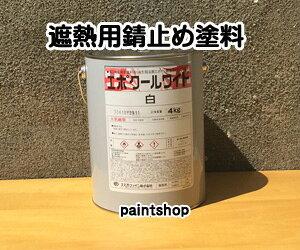 エポクールワイド 4kg 鉄部遮熱塗料の下塗り スズカファイン