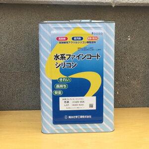 水系ファインコートシリコン(リニューアル) 白色 16kg 菊水化学工業 kikusui
