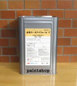 【水性 外壁用遮熱塗料 ふっ素】 水性サーモアイウォール F 15kg 日本ペイント 販売