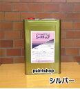 シートトップ#100 シルバー 15kg 東日本塗料