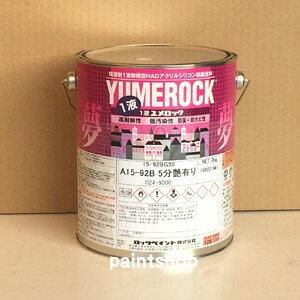 1液ユメロック 白 3kg 屋内外用 ロックペイント 024-0203 アクリルシリコン樹脂