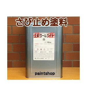 エポクールワイド 16kg 鉄部遮熱塗料の下塗り スズカファイン