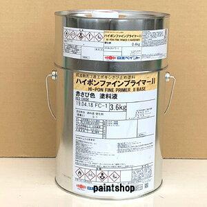 ハイポンファインプライマー2 4kgセット 日本ペイント 錆止め塗料