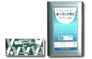 【簡単防水塗料】床・ベランダ用防水 防滑タイプ 21kgセット ロックペイント