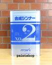アトム No.2 合成シンナー 16L
