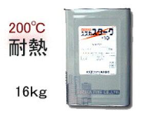 耐熱塗料 200度 スズカ スターク#10 シルバー 16kg