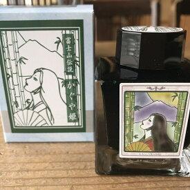 富士山伝説 かぐや姫 オリジナルインクかぐやクロムグリーンご当地 万年筆 ガラスペン コレクション プレゼント