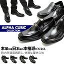 ALPHA CUBIC アルファキュービック 日本製 本革 コンフォート ビジネスシューズ メンズ ビジネス キングサイズ