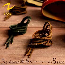 ネコポス対応 VOLT ヴォルト 純正レザーシューレース ショートタイプ 87cm