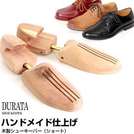DURATA ハンドメイド 木製 シューキーパー シューツリー 除湿 短靴用 ビジネスシューズ DST3