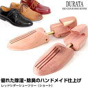 DURATA ハンドメイド レッドシダー シューツリー/短靴用 除湿 除臭