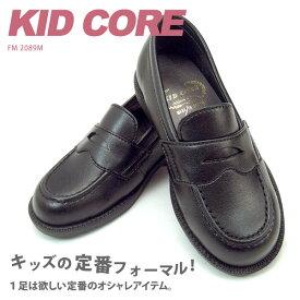 KIDCORE キッドコア フォーマルシューズ 靴 ローファー 15-21cm 男の子 女の子 ブラック 黒 2089M