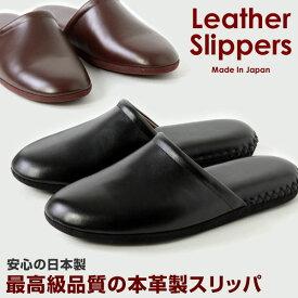 日本製 本革 キップ スリッパ 高級スリッパ レザースリッパ 室内履き 来客用 展示会 メンズ ブラック ブラウン H121